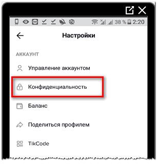 Конфиденциальность аккаунта в Тик Токе