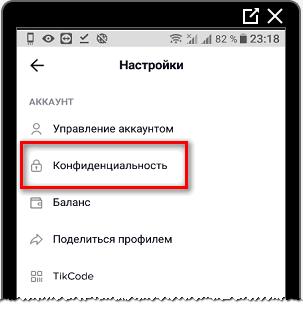 Настройки конфиденциальности в Тик Токе