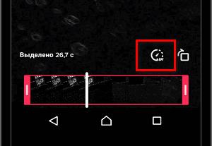 Скорость при размещении видео в Тик Токе