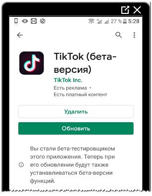 Тик-ток установить на смартфон