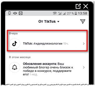 Идеи от Тик Тока для пользователей