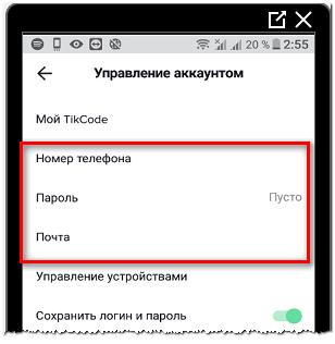 Номер телефона и пароль в Тик Токе