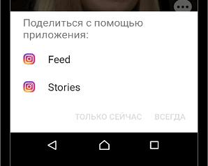 Поделиться через Инстаграм