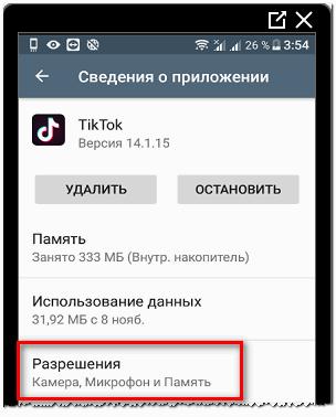 Разрешения для Тик Тока на смартфоне