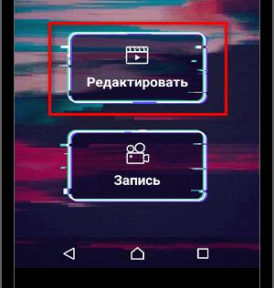 Редактировать видео через Редактор