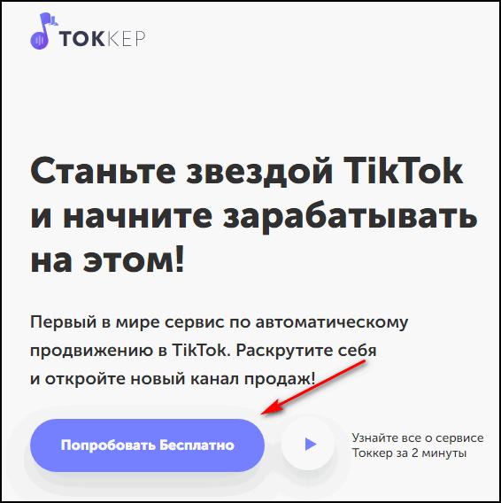 Регистрация в Токкер для Тик Тока