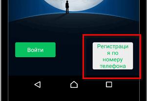 Регистрация в We Chat