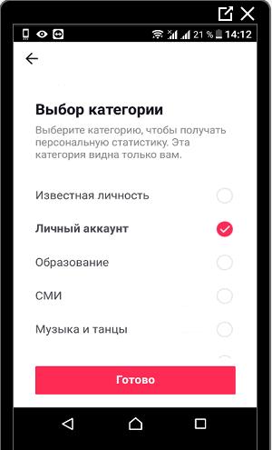 Выбор категории в про тик токе