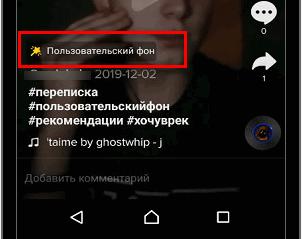 Добавить пользовательский фон в Тик Токе