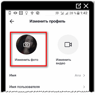 Изменить фото в Тик Токе