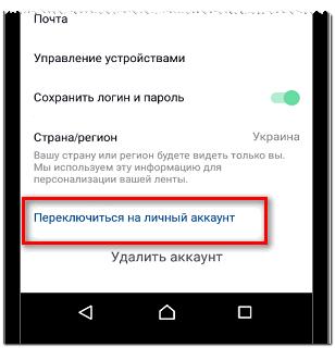 Переключиться на личный аккаунт в Тик Токе