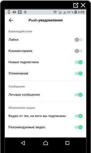 Список уведомлений в Тик Токе