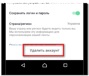 Удалить аккаунт в Тик Токе