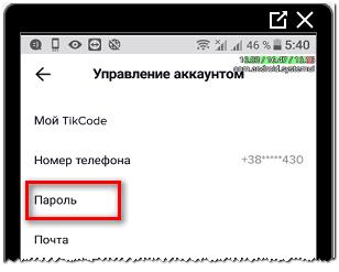 Управление аккаунтом пароль