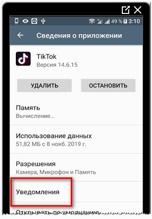 Уведомления в Тик Токе на смартфоне