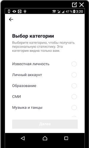 Выбор категории в Тик Токе